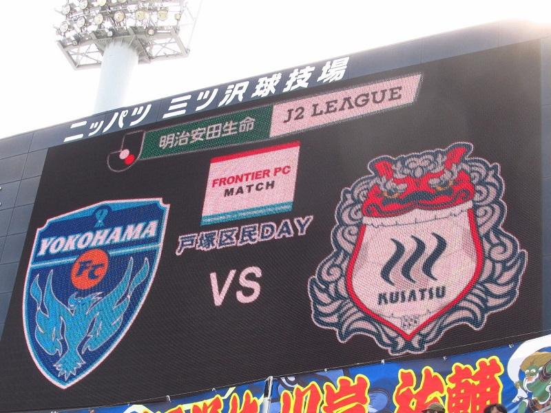 第37節横浜戦