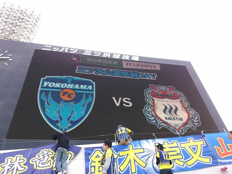第3節アウェイ横浜戦