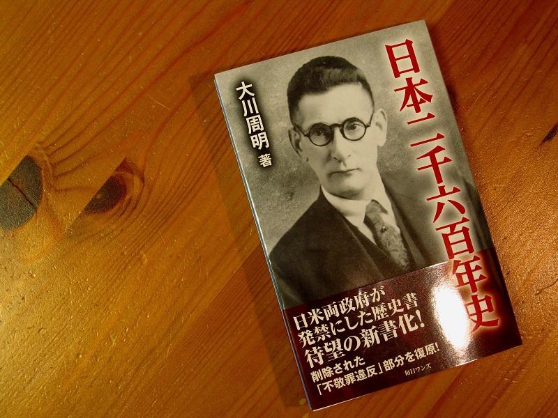 今年4冊目 日本二千六百年史