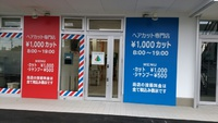 1000円カット!