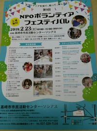NPOボランティアフェスティバル