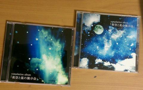 コンピレーションアルバム「夜空と星の展示会」詳細
