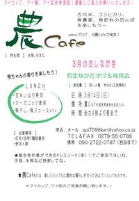 農カフェ 梅見会&枝片付け
