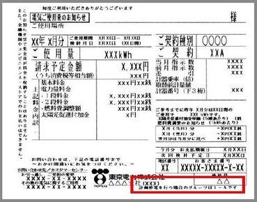 沖縄の梅雨明けと計画停電?!
