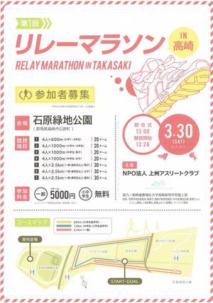 第1回リレーマラソンin高崎~開催要項~