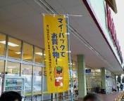 マイバッグキャンペーンin富岡