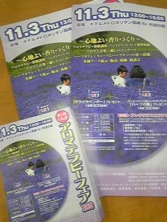 ぐんまアロマテラピーフェアー2009〜☆♪(^^)