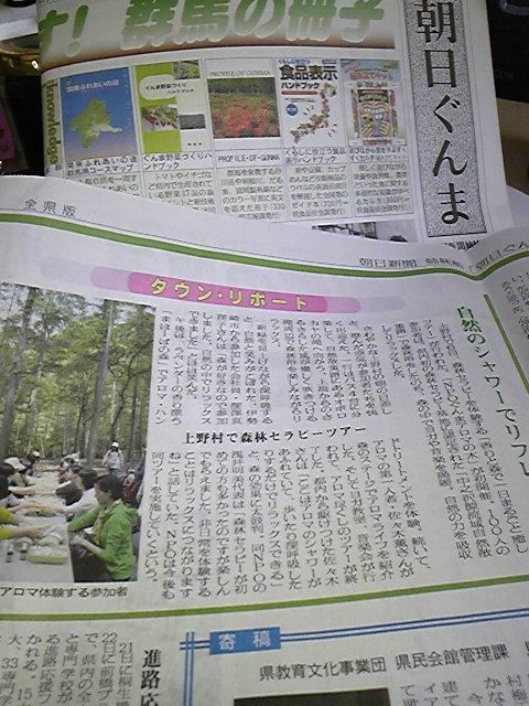 朝日ぐんま〜森林セラピー☆