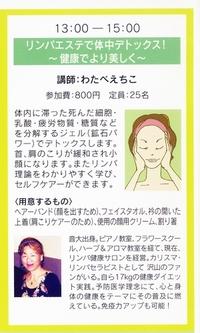 小顔になるリンパ教室800円♪増設にて予約OK★