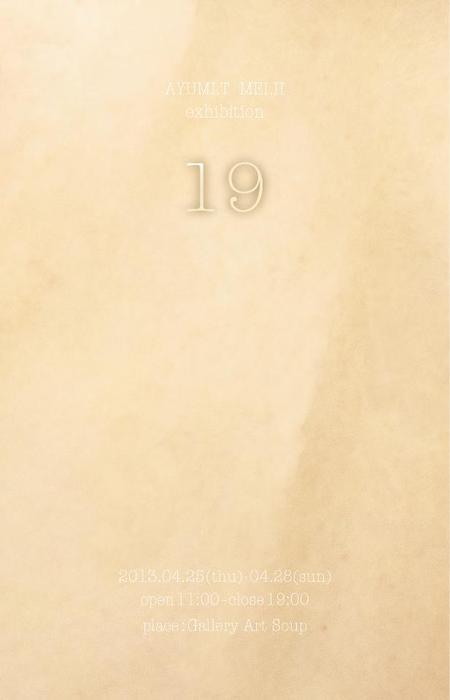 「19」アーティスト・トーク