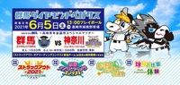 6月5日(土)高崎青年会議所スペシャルマッチ