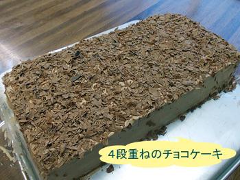 4段重ねのチョコケーキ