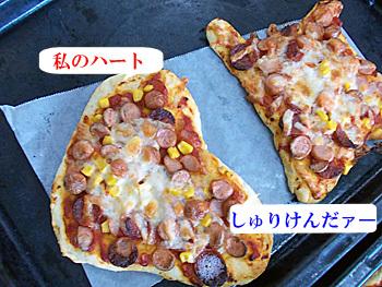 ピザ教室ピザ1