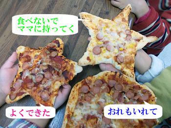 ピザ教室ピザ2