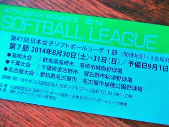 ソフトボールリーグ20140830