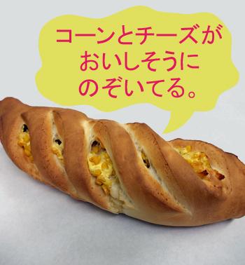 コーンとチーズパン