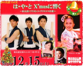 クリスマスサロンコンサート