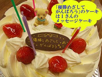 Iさんのメッセージケーキ