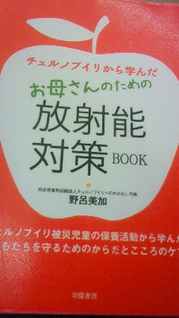 お母さんのための放射能対策BOOK