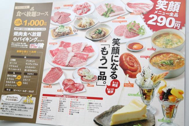 1,000円で食べ放題!