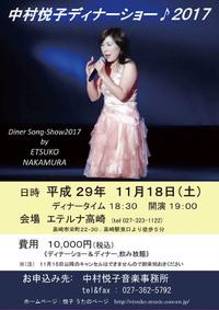 中村悦子ディナーショー 2017