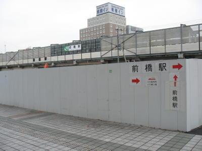 あぁ・・・前橋駅!