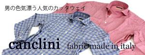 canclini≪カンクリーニ≫シャツ最終セール!