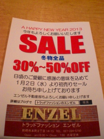 THE・SALE!