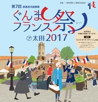 246-3 第7回ぐんまフランス祭㋐太田2017関連イベント
