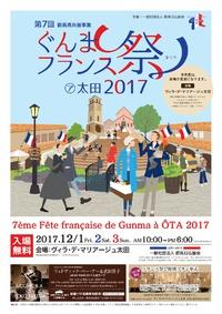 246-1 第7回ぐんまフランス祭㋐太田2017関連イベント