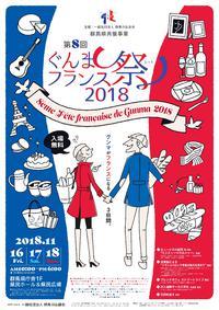 262-15 第8回ぐんまフランス祭2018 出展紹介