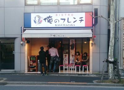 珈琲館牛込 神楽坂店>