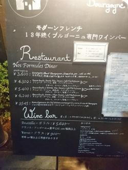 251-4 メゾン・ド・ラ・ブルゴーニュ(神楽坂)