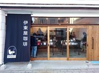 250 伊東屋珈琲・高崎店オープン(高崎市)