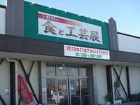 上野村の食と工芸展