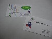 朝市のカードができました!
