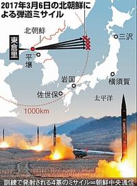 【大本営発表】ミサイル着弾、地面に伏せ、窓から離れて(;´д`)