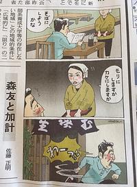 アベ政権「モリ・カケor ザル?」(笑)