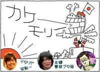 【北朝戦】アサーーーッ、モリカケ夏休み(笑)