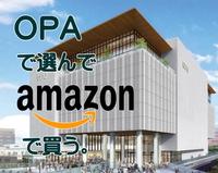 OPAで選んでAmazonで買う