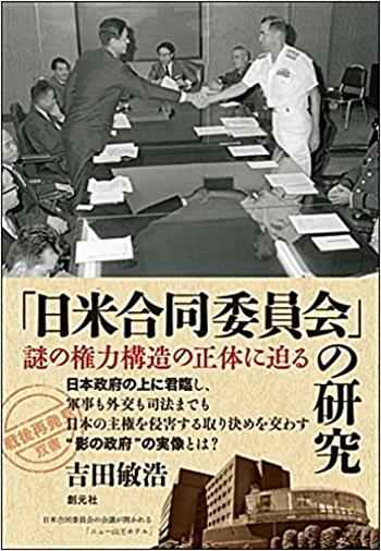 日本の政治家は日米合同委員会を全く知らないって?