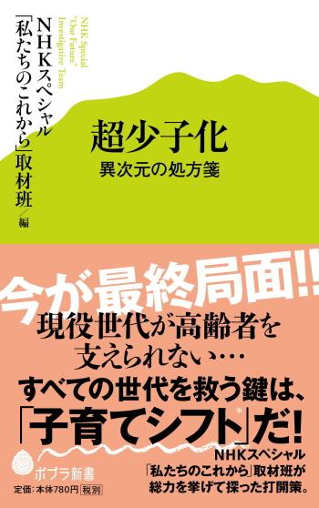 """究極の""""少子化対策""""は「赤ちゃん一人に1千万円」"""