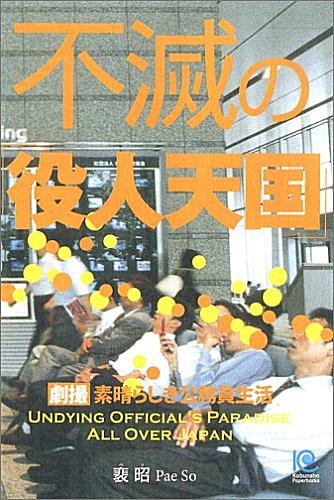県職員年収5万4000円増の624万円に。