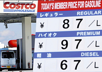 レギュラーガソリンを1リットルあたり85~87円で販売