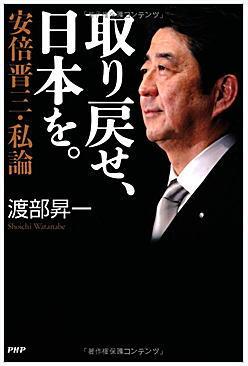 安倍晋三首相靖国参拝と坂本龍馬暗殺?