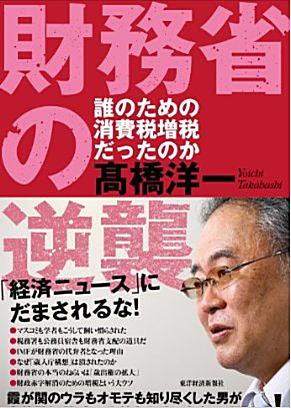 アベノミクスで「カースト制度」になった日本社会。