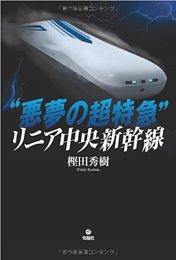 【アベ友】モリカケに大林(リニア新幹線)
