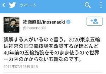東京五輪費用1.8兆円 組織委試算 当初の6倍