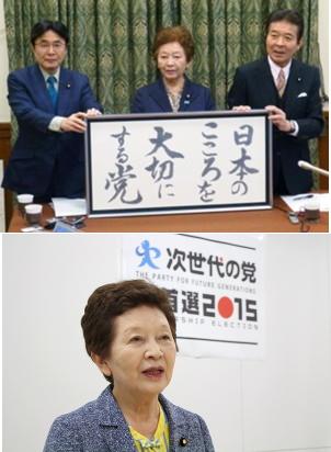 「日本のこころを大切にする党」(爆笑)