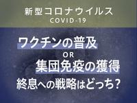 新型コロナ日本人「集団免疫の獲得」説